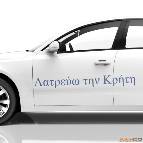 """Autoaufkleber Schriftzeichen """"Ich liebe Kreta"""" (griechisch)"""