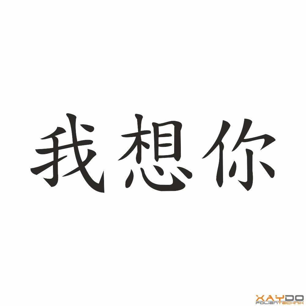 Autoaufkleber Ich Vermisse Dich Chinesisch