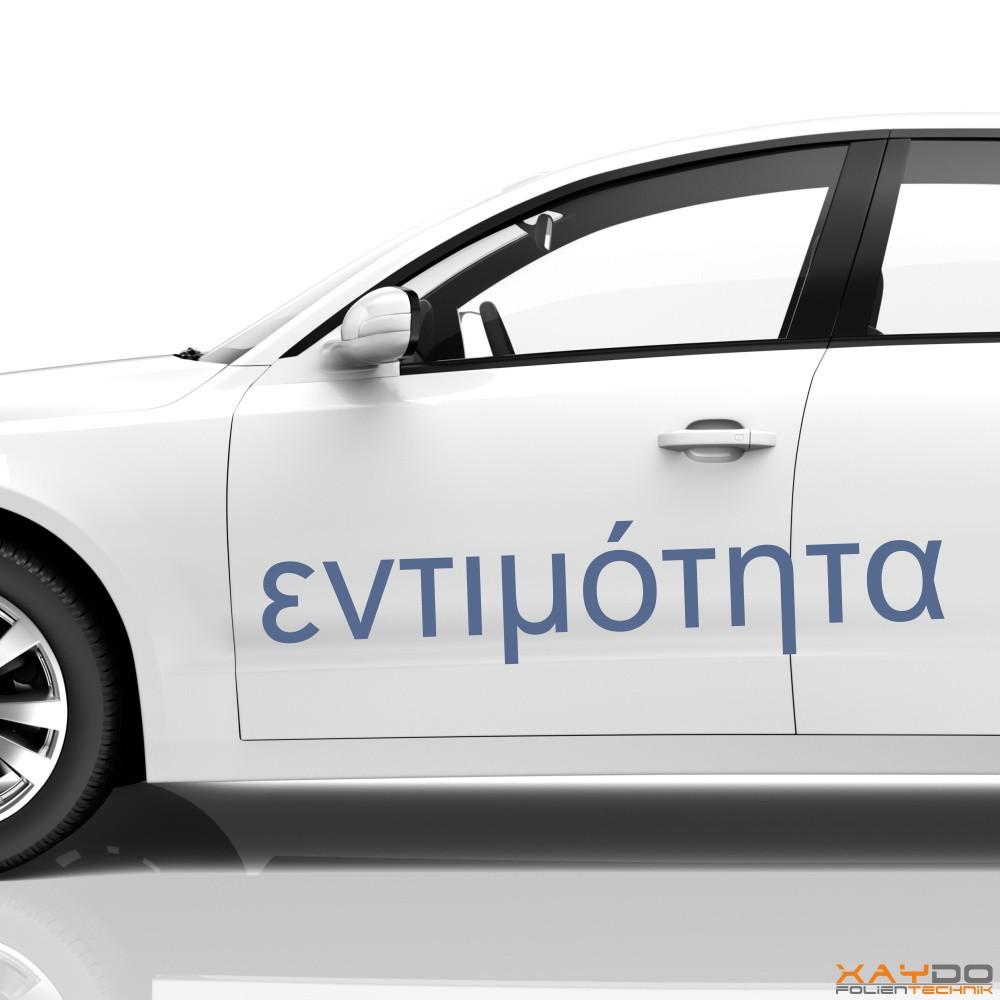 """Autoaufkleber Schriftzeichen """"Ehrlichkeit"""" (griechisch)"""
