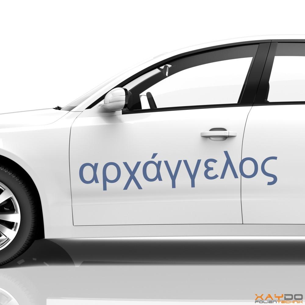 """Autoaufkleber Schriftzeichen """"Erzengel"""" (griechisch)"""