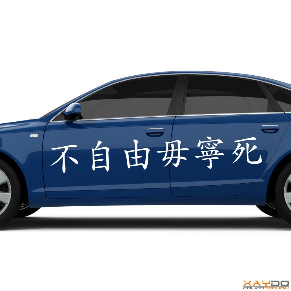 """Autoaufkleber Schriftzeichen """"Freiheit oder Tod"""" (chinesisch)"""