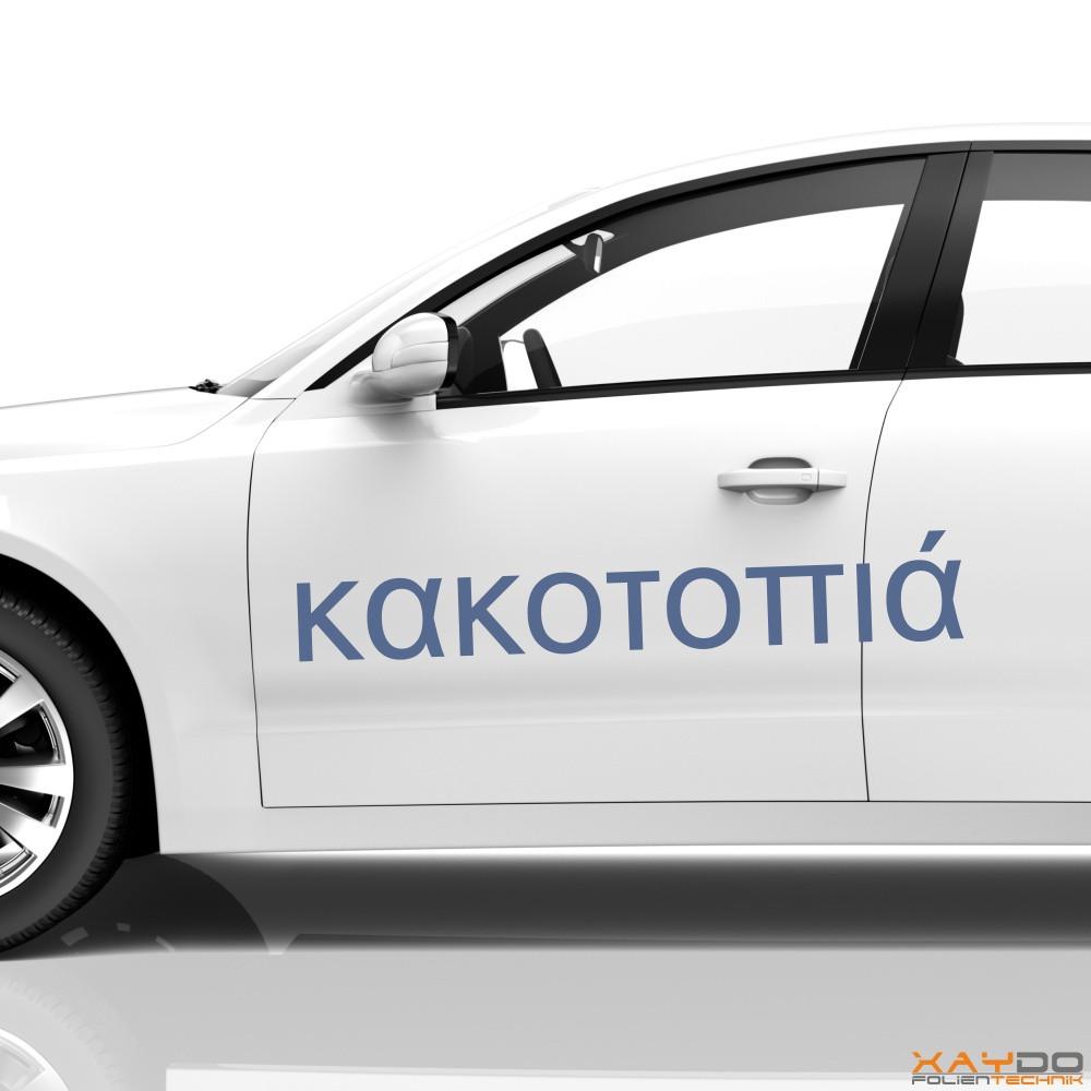 """Autoaufkleber Schriftzeichen """"Gefahr"""" (griechisch)"""