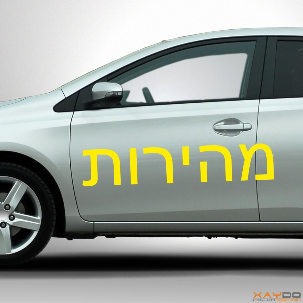 """Autoaufkleber Schriftzeichen """"Geschwindigkeit"""" (hebräisch)"""