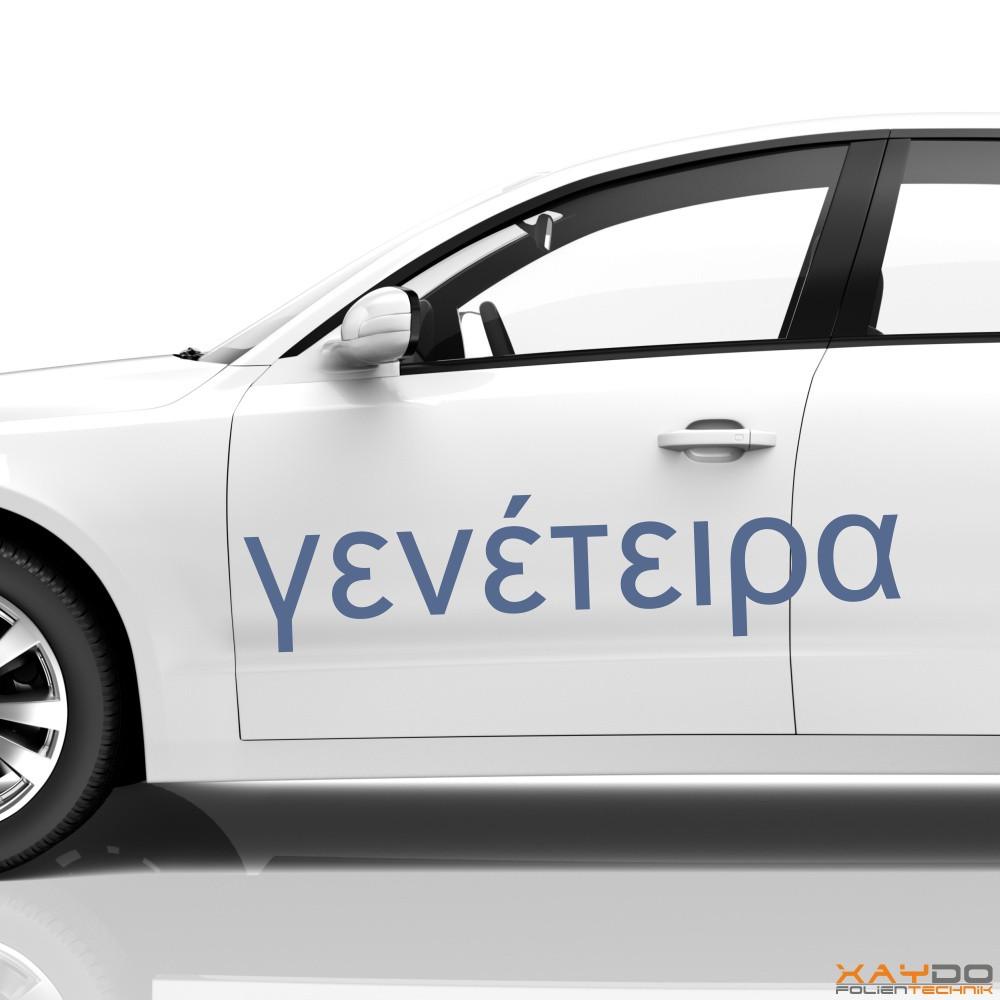 "Autoaufkleber Schriftzeichen ""Heimat"" (griechisch)"