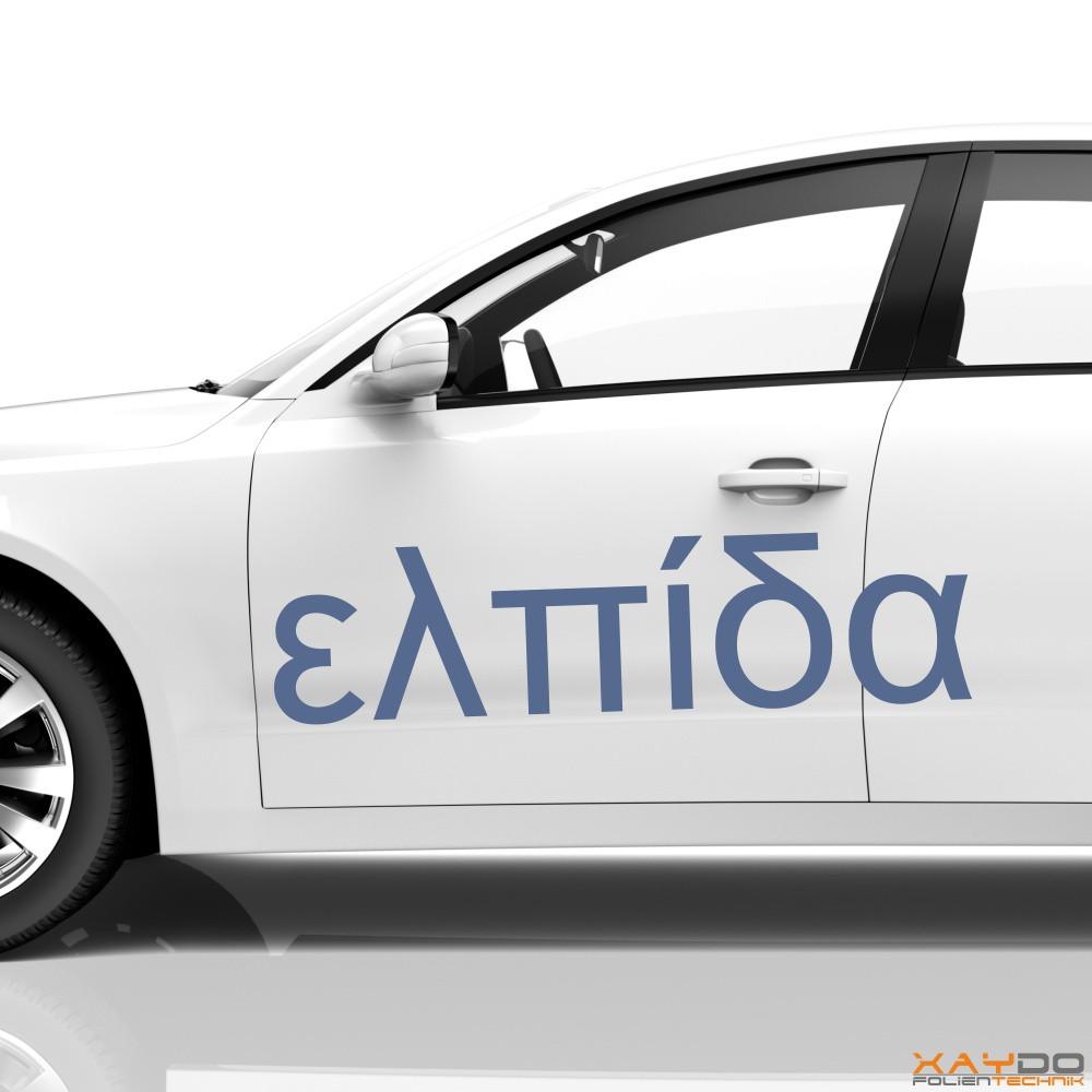 """Autoaufkleber Schriftzeichen """"Hoffnung"""" (griechisch)"""