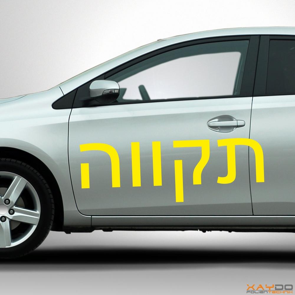 """Autoaufkleber Schriftzeichen """"Hoffnung"""" (hebräisch)"""