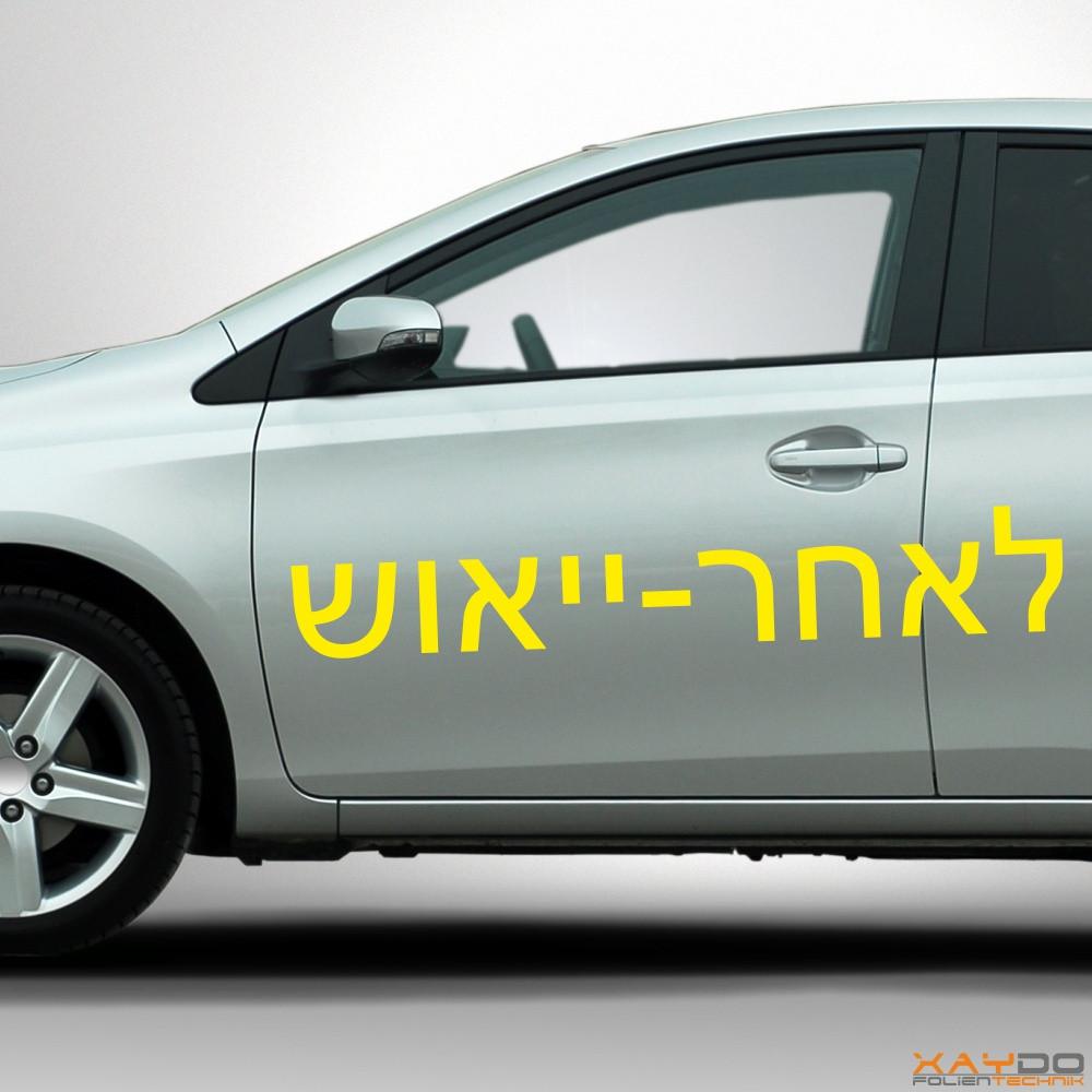 """Autoaufkleber Schriftzeichen """"Hoffnungslos"""" (hebräisch)"""