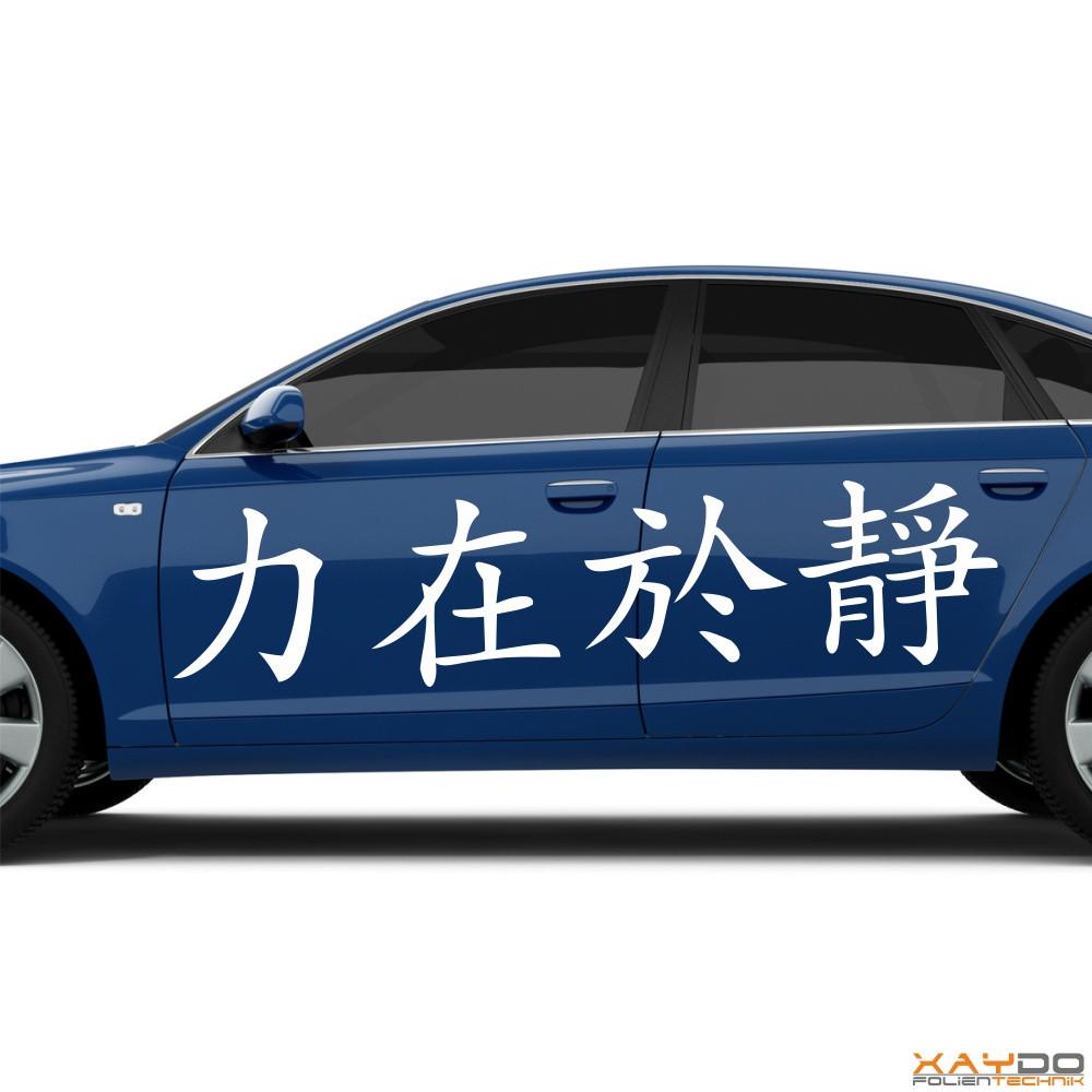 """Autoaufkleber Schriftzeichen """"In der Ruhe liegt die Kraft"""" (chinesisch)"""