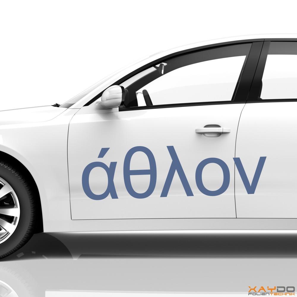 "Autoaufkleber Schriftzeichen ""Kampf"" (griechisch)"