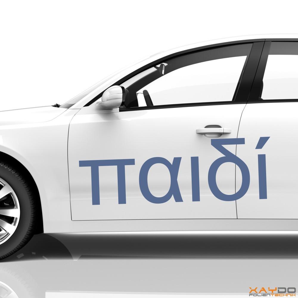 """Autoaufkleber Schriftzeichen """"Kind"""" (griechisch)"""