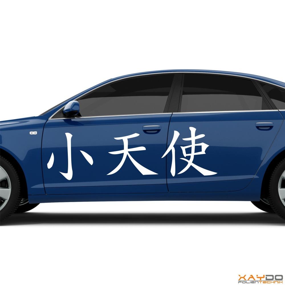 """Autoaufkleber Schriftzeichen """"Kleiner Engel"""" (chinesisch)"""