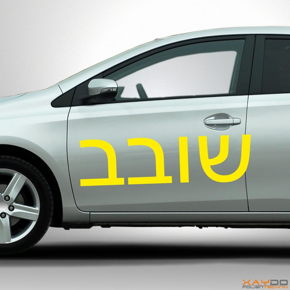 "Autoaufkleber Schriftzeichen ""Lausebengel"" (hebräisch)"