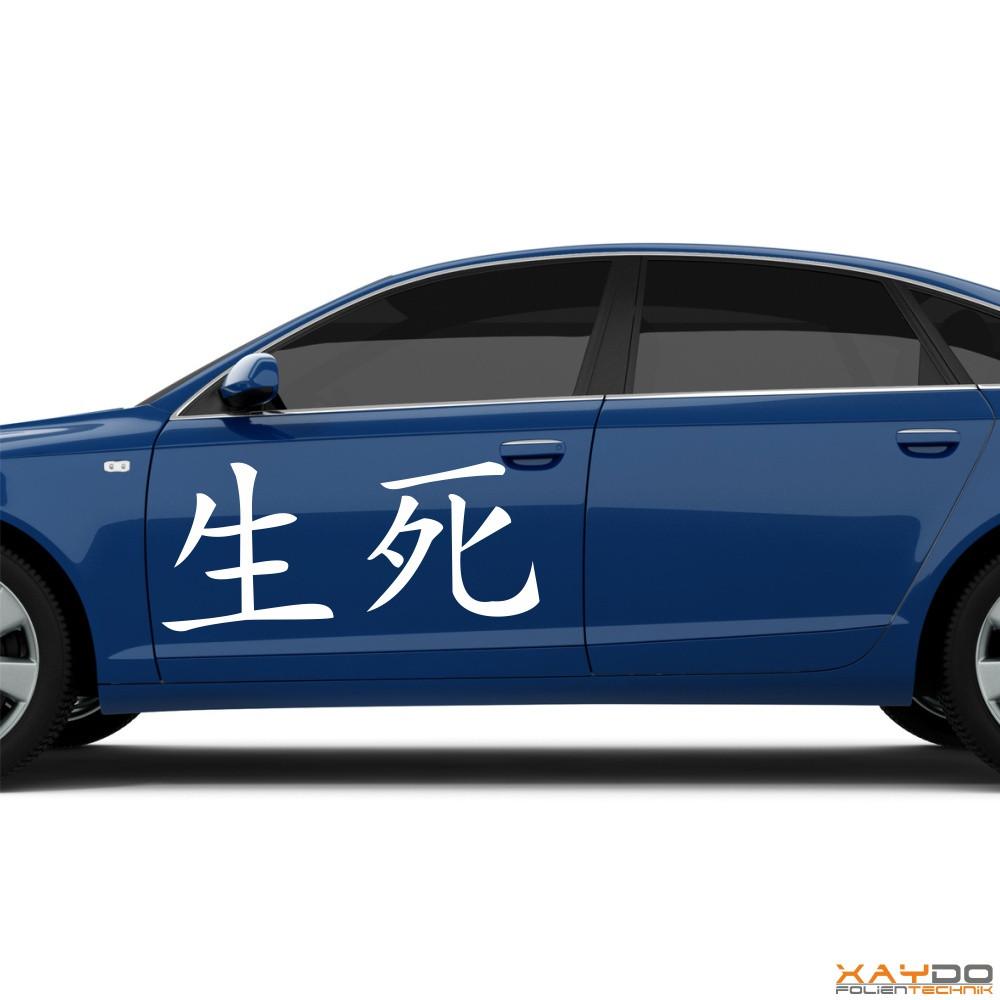 """Autoaufkleber Schriftzeichen """"Leben und Tod"""" (chinesisch)"""