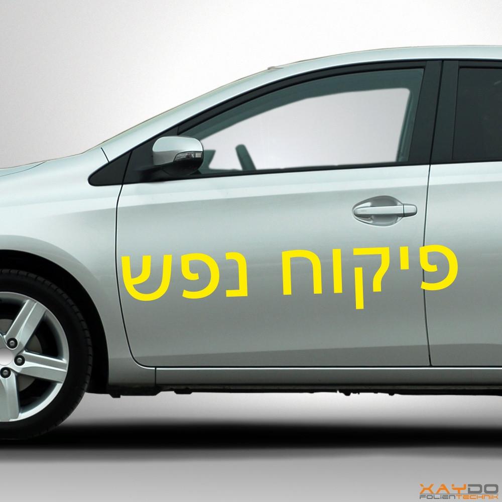 """Autoaufkleber Schriftzeichen """"Leben und Tod"""" (hebräisch)"""