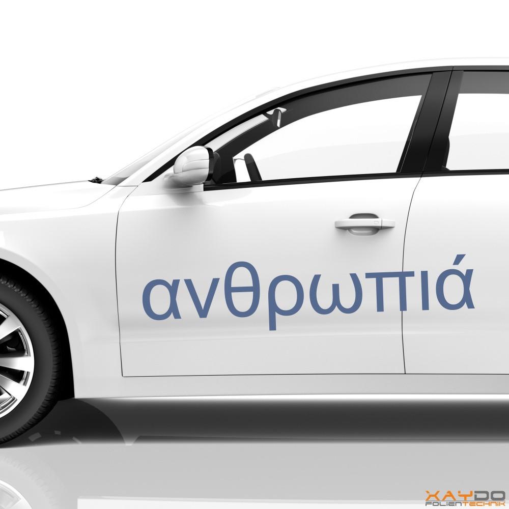 """Autoaufkleber Schriftzeichen """"Menschlichkeit"""" (griechisch)"""