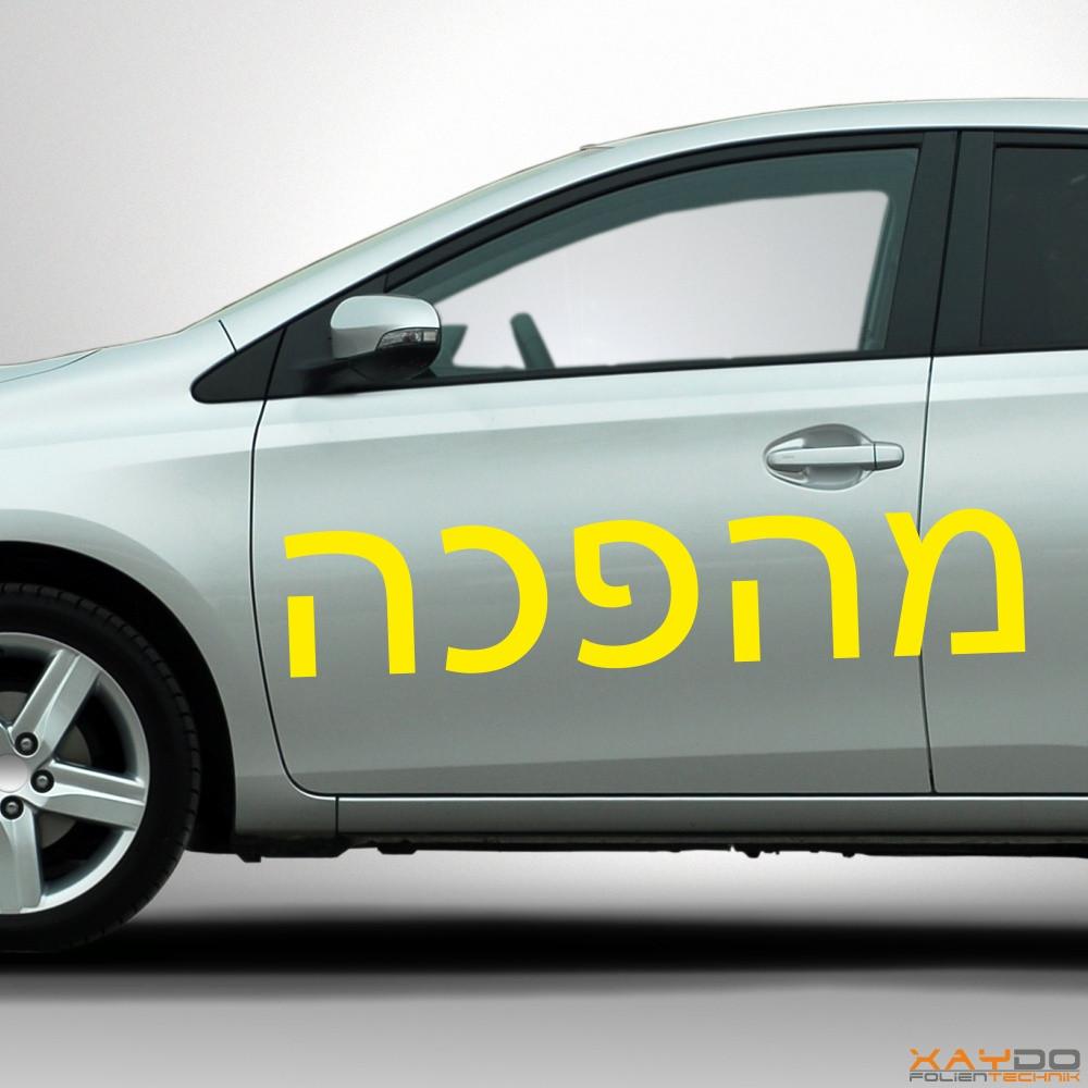 """Autoaufkleber Schriftzeichen """"Revolution"""" (hebräisch)"""