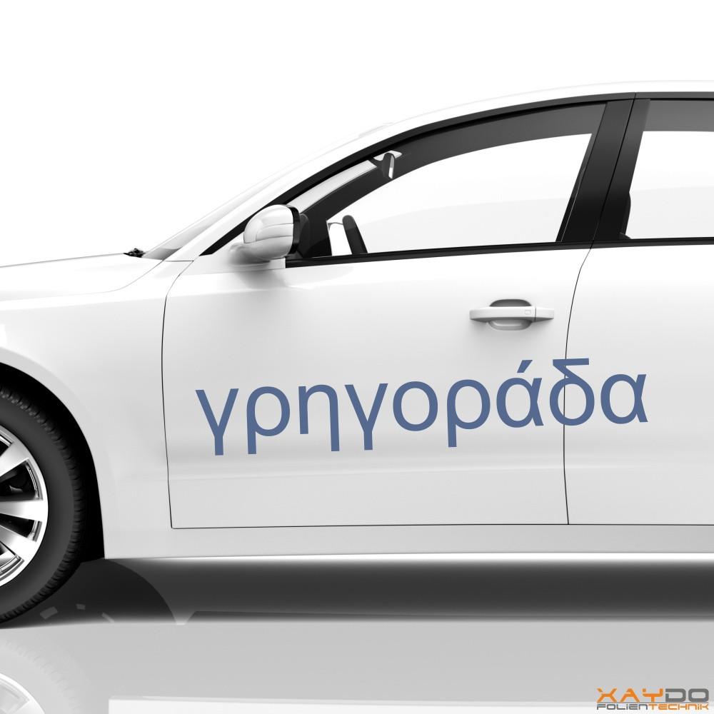 """Autoaufkleber Schriftzeichen """"Schnelligkeit"""" (griechisch)"""