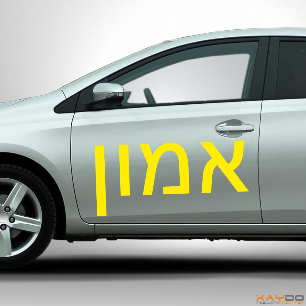 """Autoaufkleber Schriftzeichen """"Vertrauen"""" (hebräisch)"""