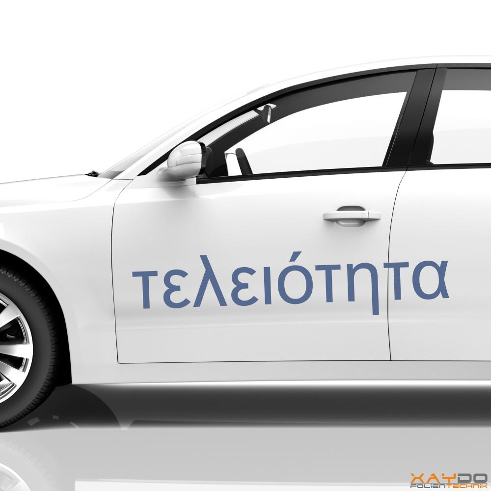 """Autoaufkleber Schriftzeichen """"Vollkommenheit"""" (griechisch)"""