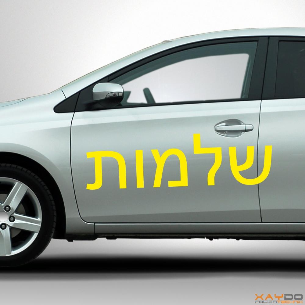 """Autoaufkleber Schriftzeichen """"Vollkommenheit"""" (hebräisch)"""