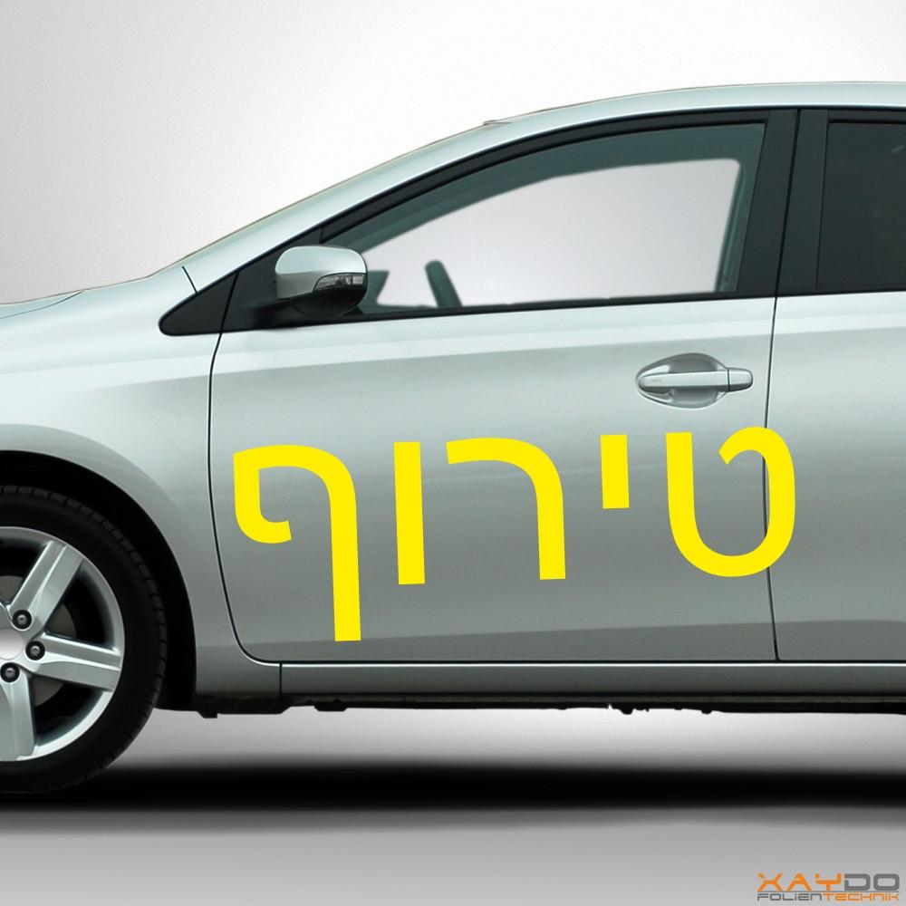 """Autoaufkleber Schriftzeichen """"Wahnsinn"""" (hebräisch)"""