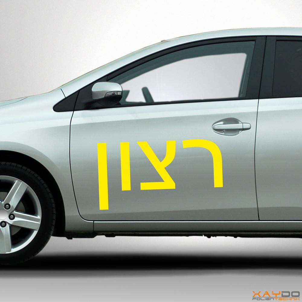 """Autoaufkleber Schriftzeichen """"Willen"""" (hebräisch)"""