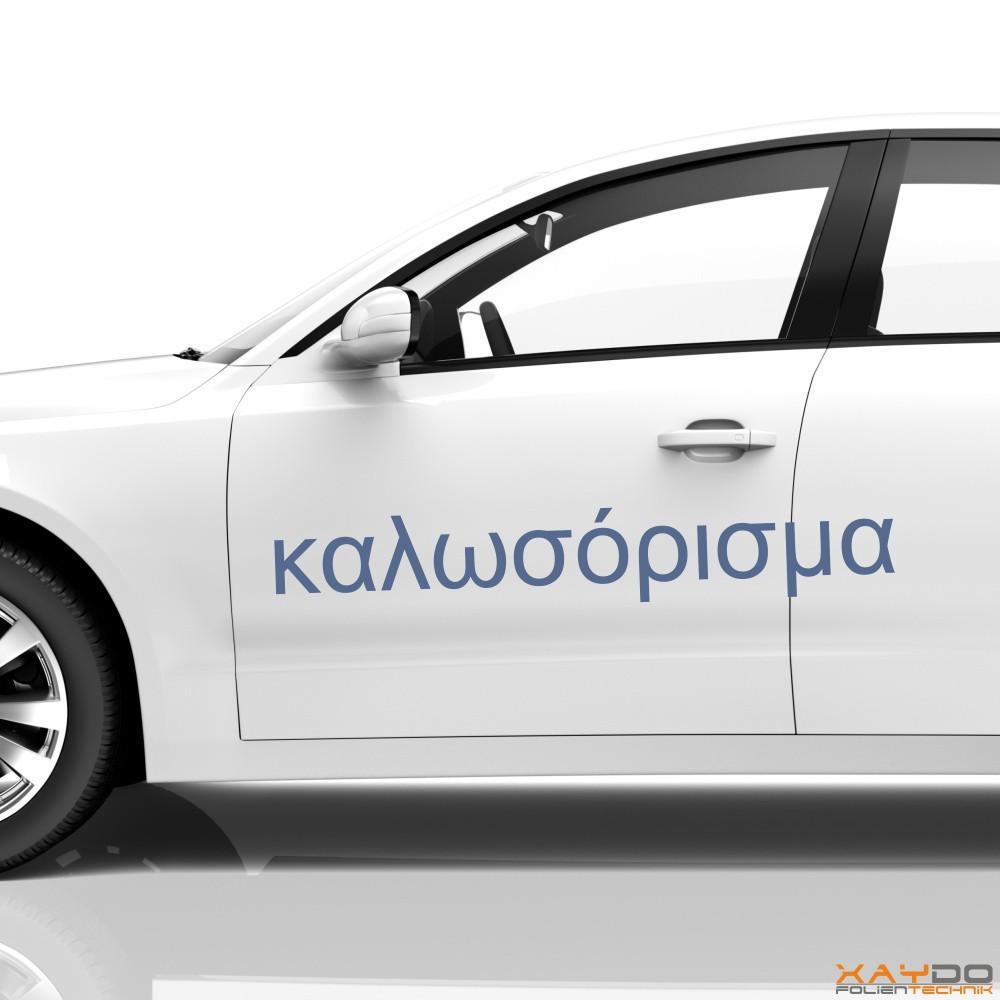 """Autoaufkleber Schriftzeichen """"Willkommen"""" (griechisch)"""