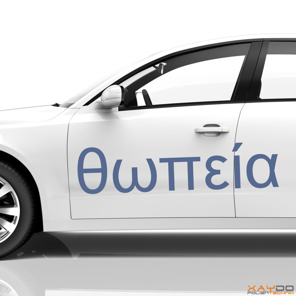 """Autoaufkleber Schriftzeichen """"Zärtlichkeit"""" (griechisch)"""