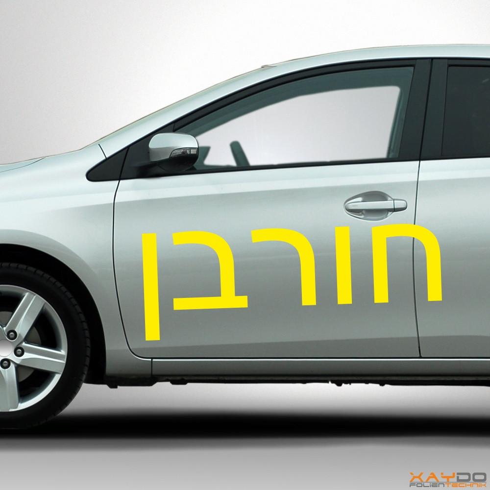 """Autoaufkleber Schriftzeichen """"Zerstörung"""" (hebräisch)"""