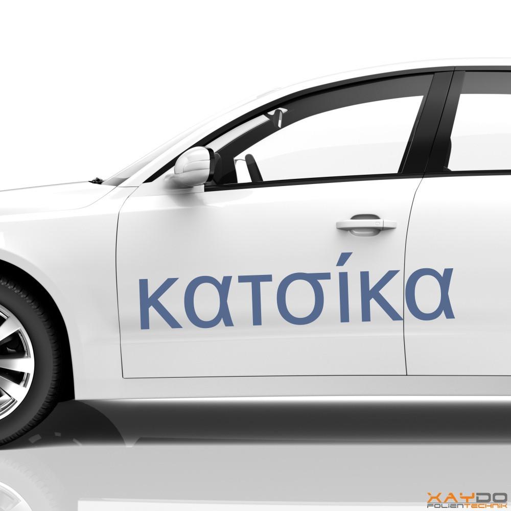 """Autoaufkleber Schriftzeichen """"Zicke"""" (griechisch)"""