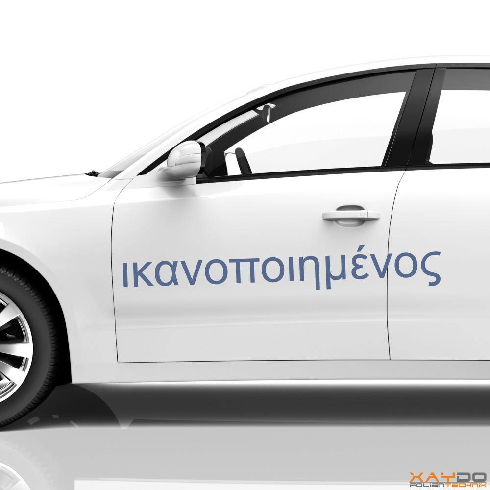 """Autoaufkleber Schriftzeichen """"Zufrieden"""" (griechisch)"""