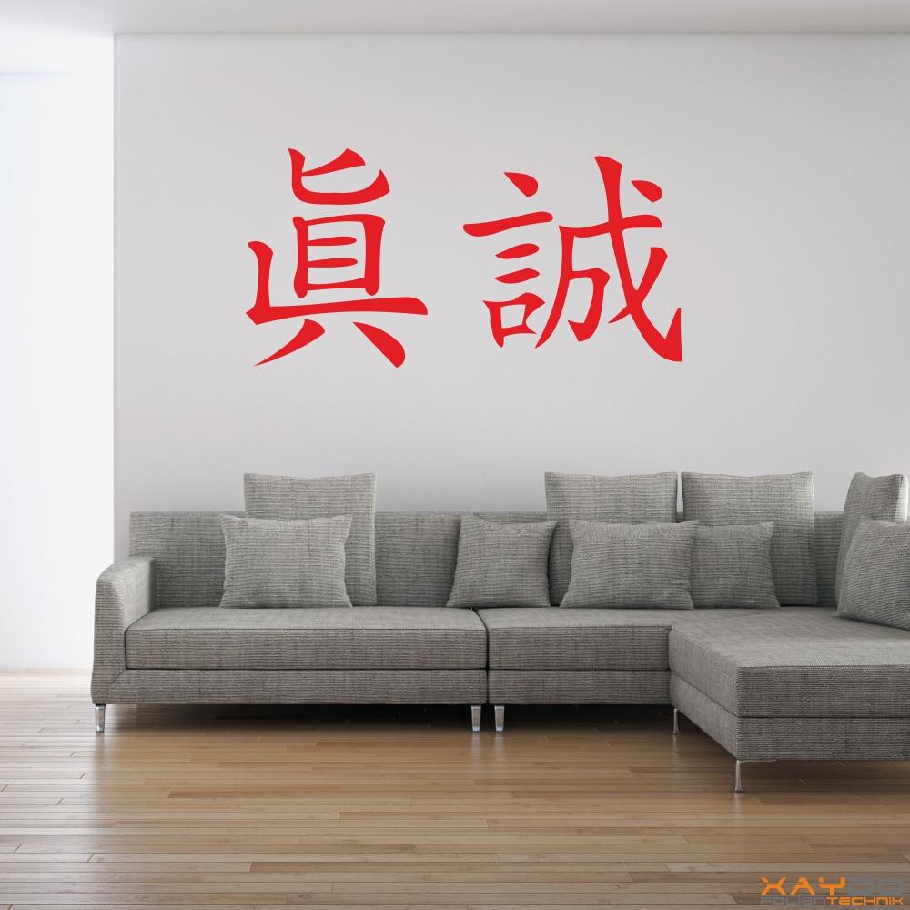 """Wandtattoo """"Aufrichtigkeit"""" (chinesisch)"""