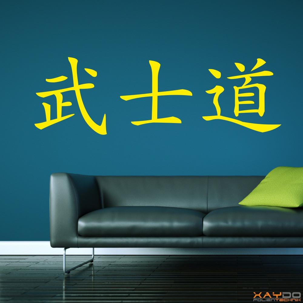 """Wandtattoo """"Der Weg des Kriegers"""" (chinesisch)"""