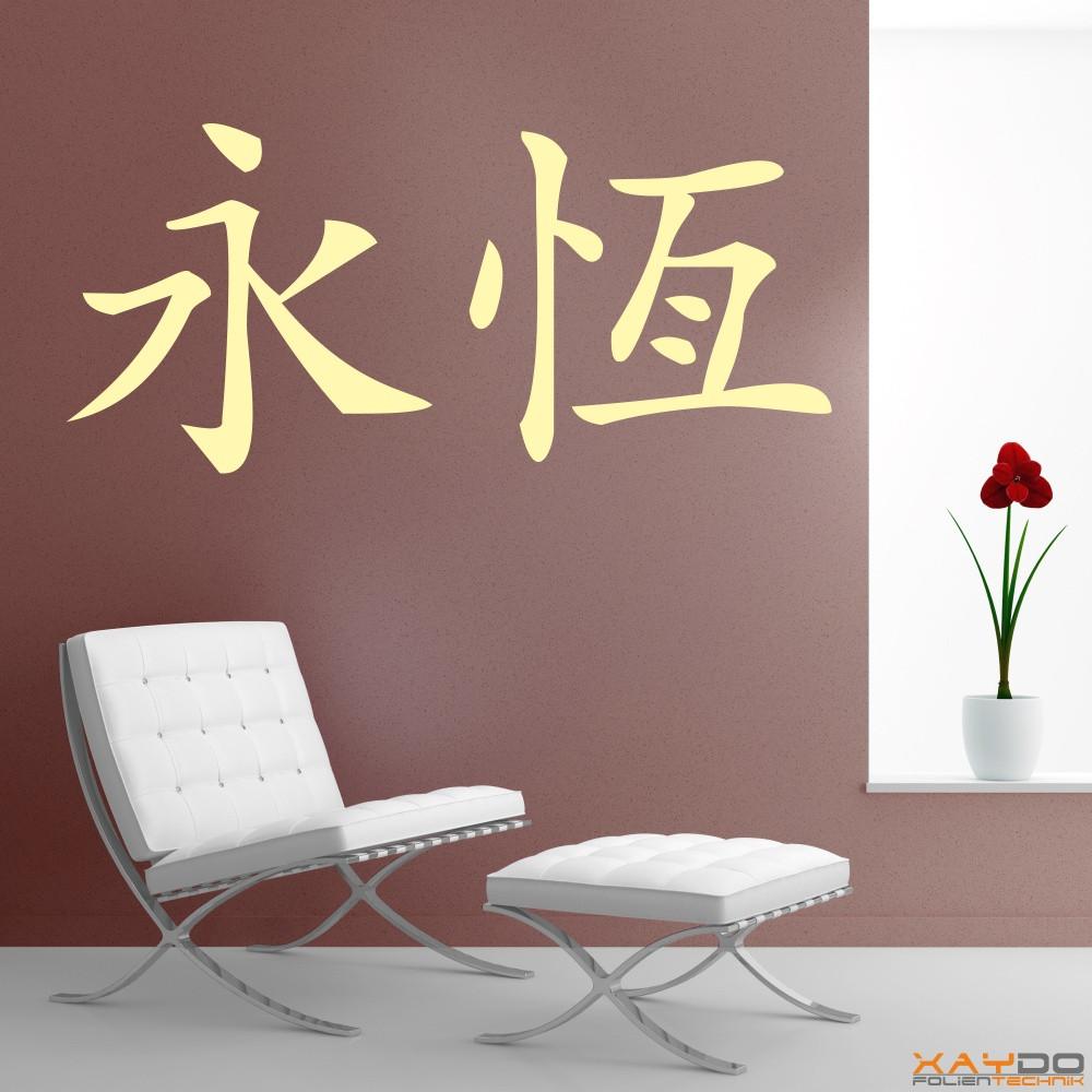 """Wandtattoo """"Ewigkeit"""" (chinesisch)"""