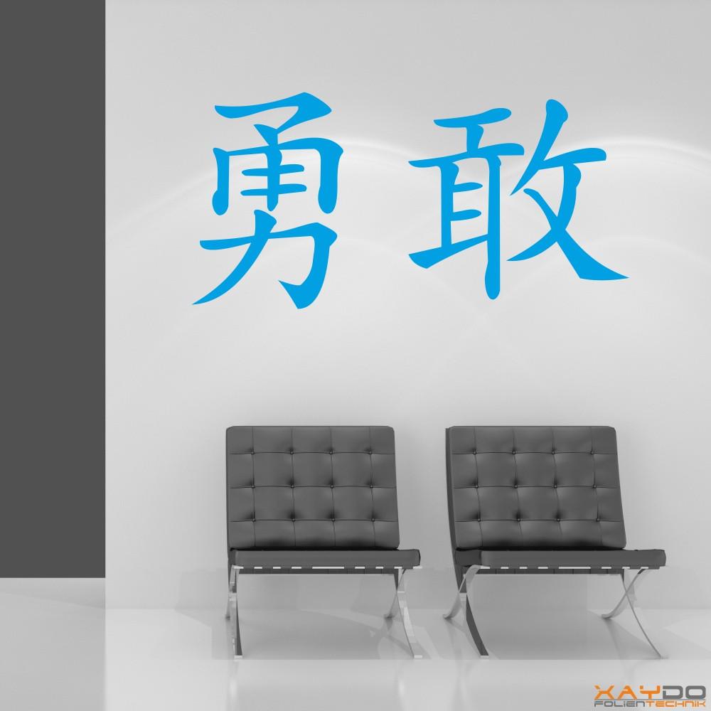 """Wandtattoo """"Furchtlos"""" (chinesisch)"""