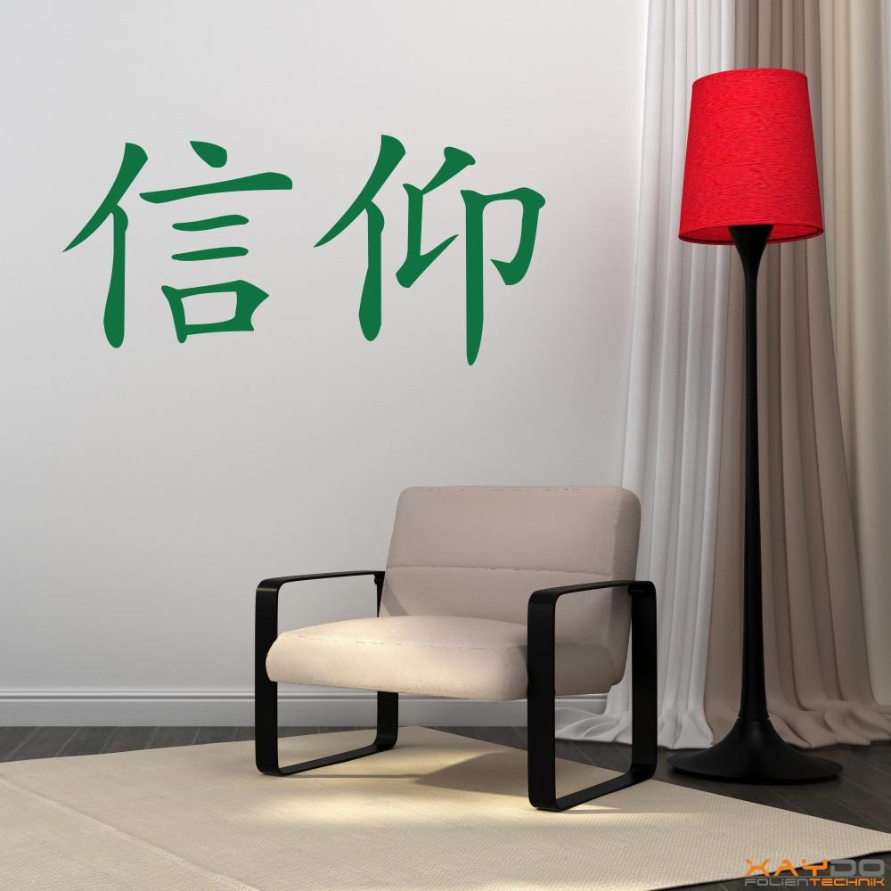 "Wandtattoo ""Glaube"" (chinesisch)"