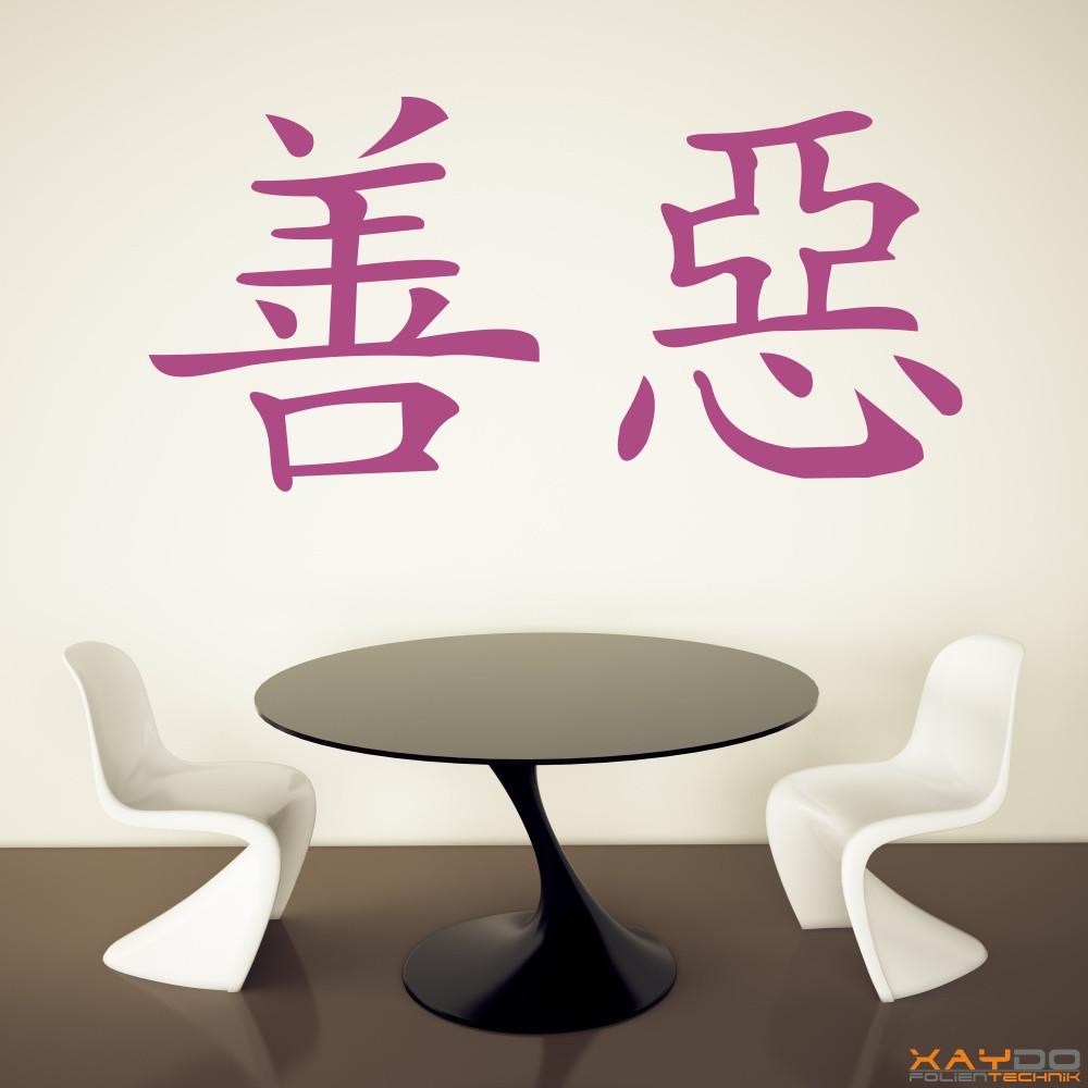 "Wandtattoo ""Gut - Böse"" (chinesisch)"