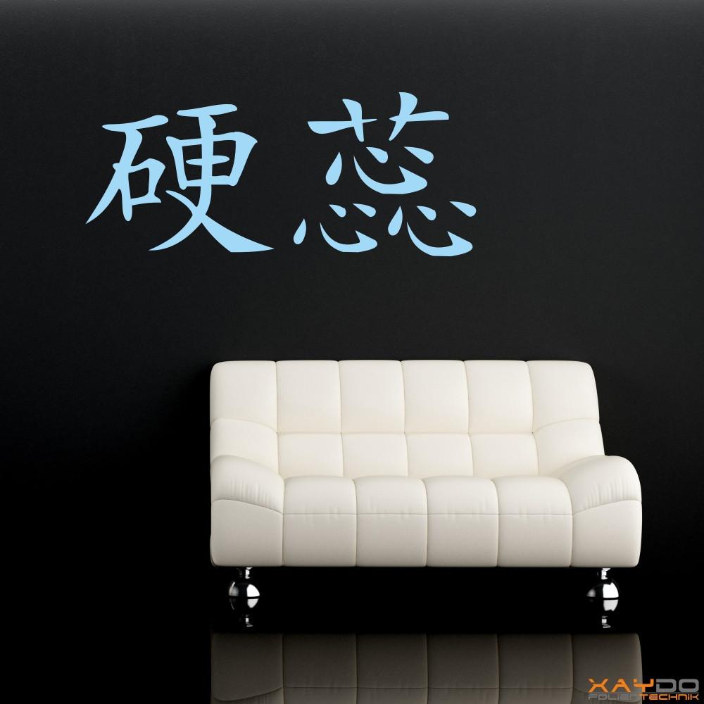 """Wandtattoo """"Hardcore"""" (chinesisch)"""