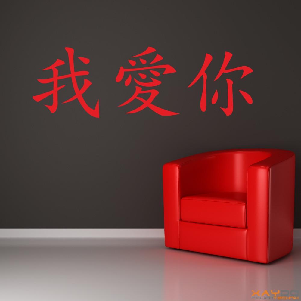 wandtattoo ich liebe dich chinesisch. Black Bedroom Furniture Sets. Home Design Ideas