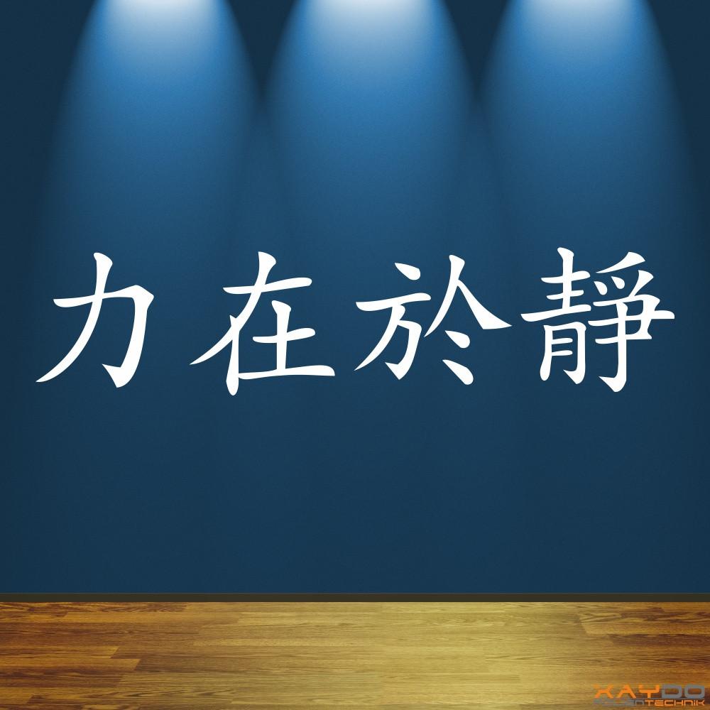 """Wandtattoo """"In der Ruhe liegt die Kraft"""" (chinesisch)"""