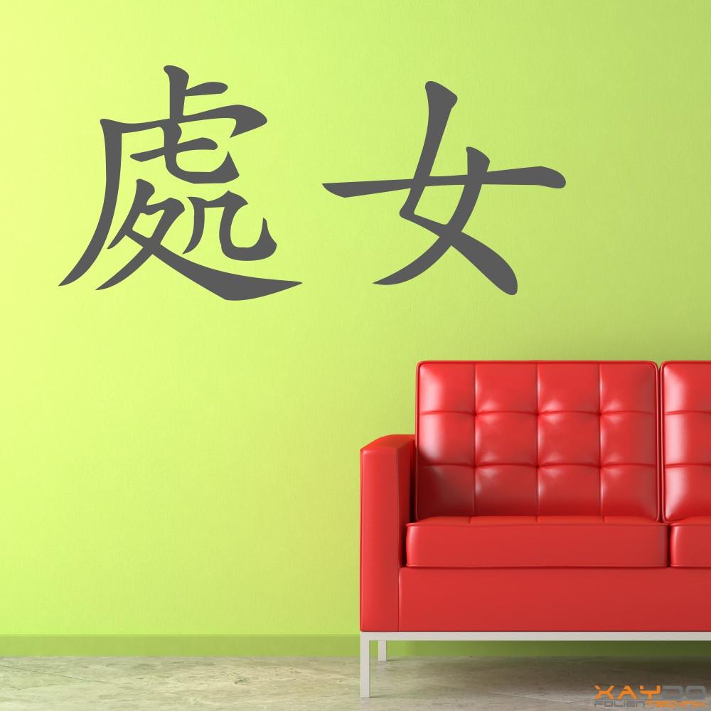 "Wandtattoo ""Jungfrau"" (chinesisch)"