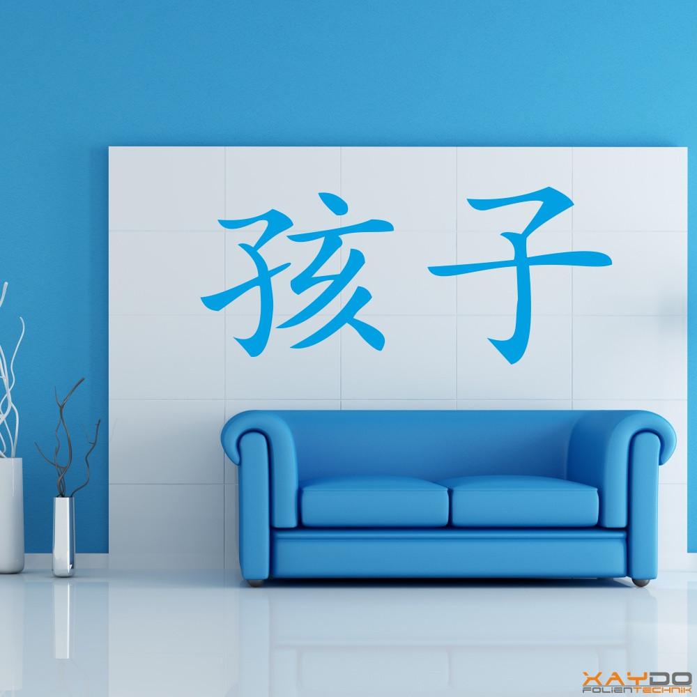 """Wandtattoo """"Kind"""" (chinesisch)"""
