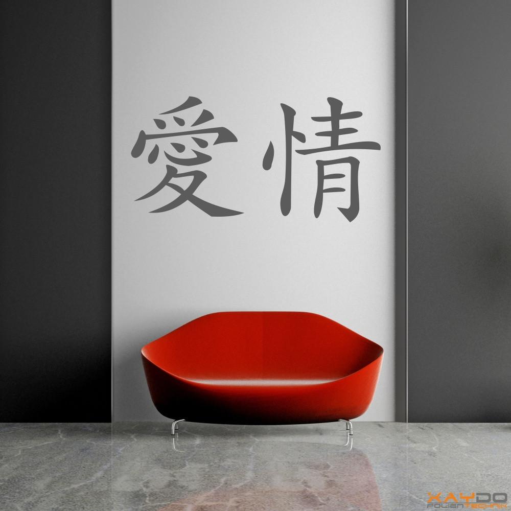 """Wandtattoo """"Liebe"""" (chinesisch)"""