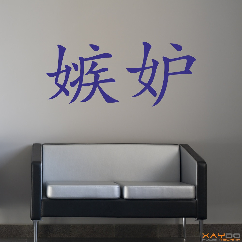 "Wandtattoo ""Neid"" (chinesisch)"
