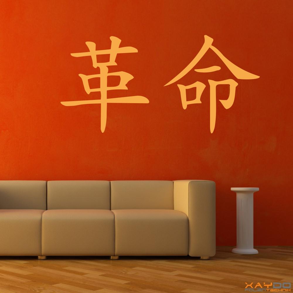 """Wandtattoo """"Revolution"""" (chinesisch)"""