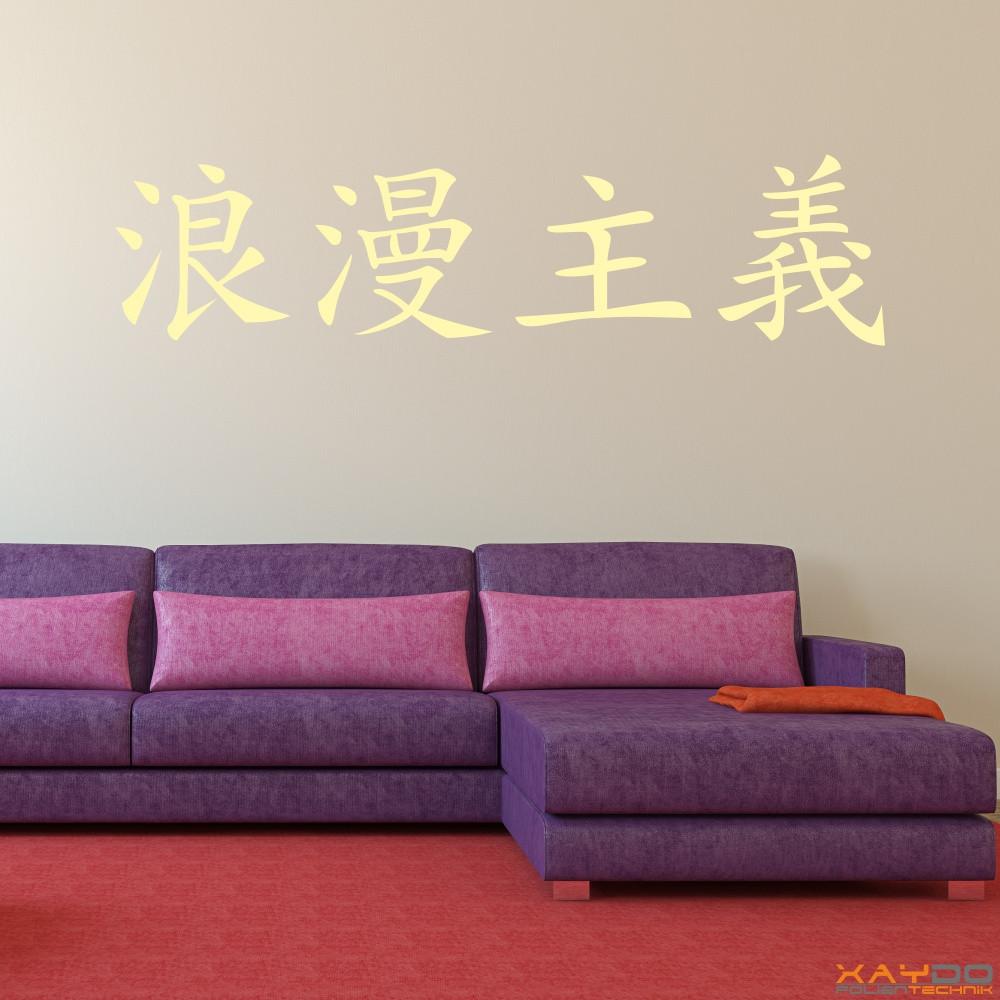 """Wandtattoo """"Romantik"""" (chinesisch)"""