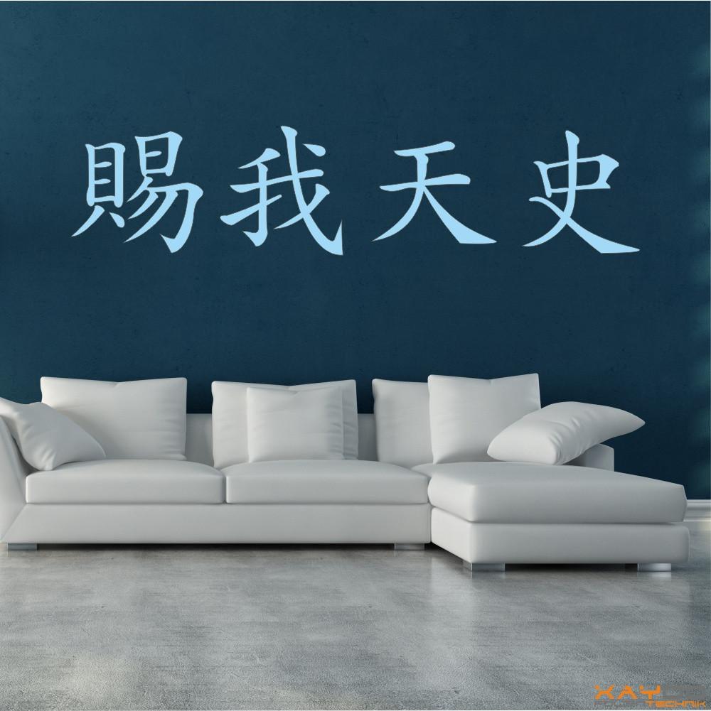 """Wandtattoo """"Schick mir einen Engel"""" (chinesisch)"""
