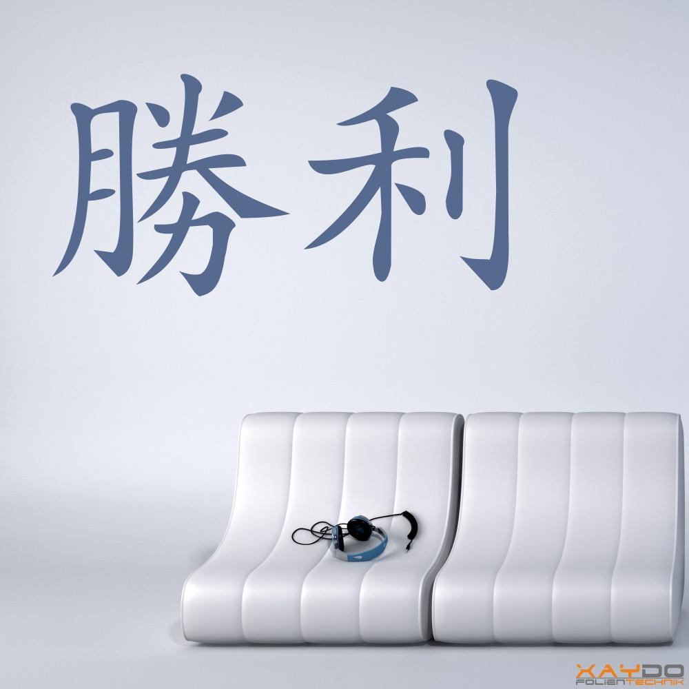 """Wandtattoo """"Sieg"""" (chinesisch)"""