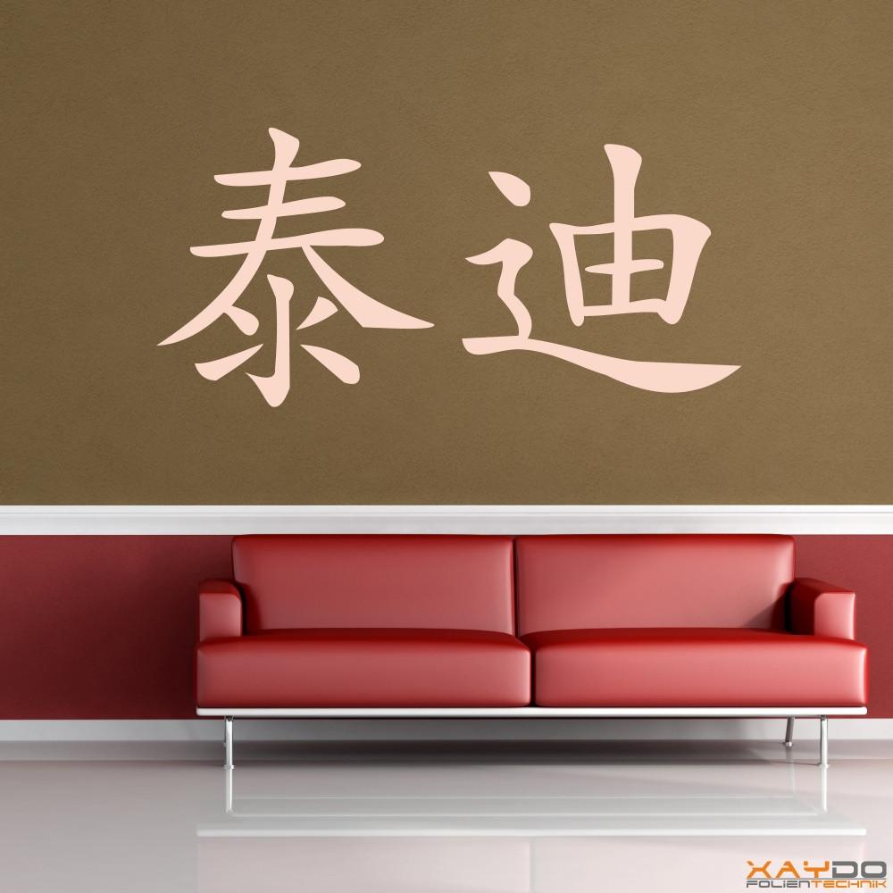 """Wandtattoo """"Teddy"""" (chinesisch)"""