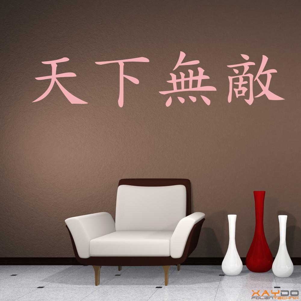 """Wandtattoo """"Unbesiegbar"""" (chinesisch)"""